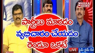 Who Will Have More Money They Will Become A Leaders In YCP Party - Analyst Paparao | #PrimeTimeMahaa