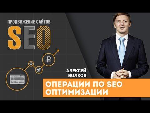 Операции по поисковой SEO оптимизации. Как провести SEO аудит сайта? Алексей Волков