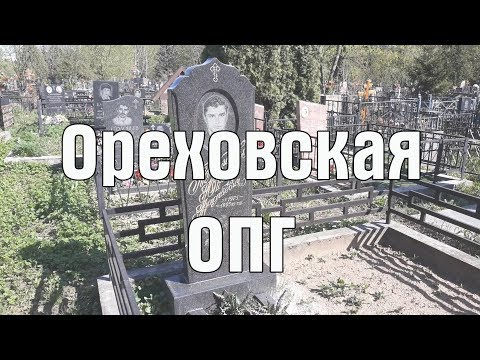 Ореховская ОПГ. Котляковское кладбище. Москва (2018)