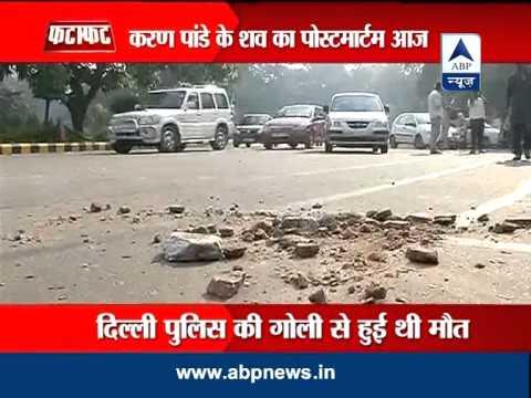 Delhi: Post-mortem of biker Karan Pandey today