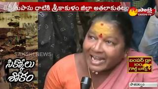 Titli Cyclone Victims Fire on AP Govt || Korasavada People || Srikakulam