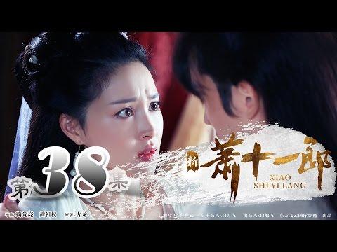 陸劇-新蕭十一郎-EP 38