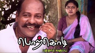 Porkodi Pathaam Vaguppu | Porkodi 10am Vaguppu movie scenes | Raj shree gets disturbed by Bala singh
