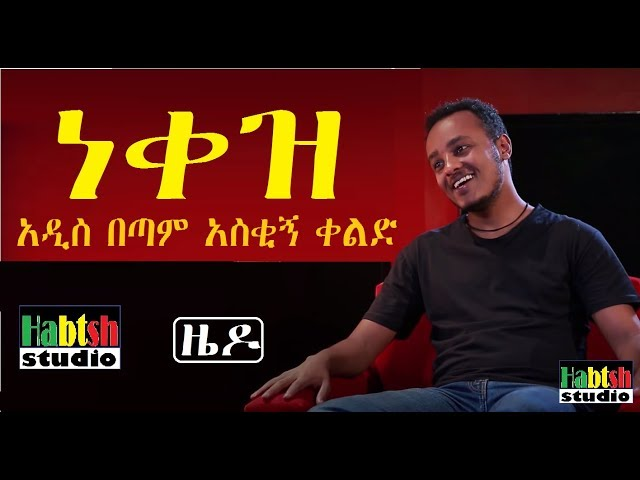 "Ethiopia: Comedian Zedo ""Nekez"" New Funny Comedy"