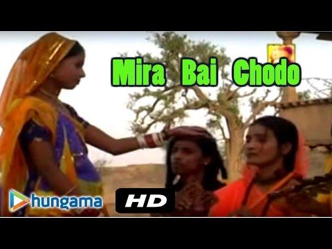 Mira Bai Chodo - Main Amar Chuandadi Oodhun - Rajasthani Devotional...