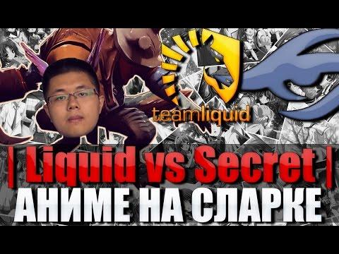 КОМЕНТАТОРИЧ: Liquid vs Secret или АНИМЕ НА СЛАРКЕ