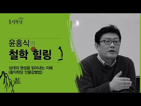 윤홍식의 철학힐링 - 상대방의 영성을 읽어내는 지혜(홍익학당 인물감별법)