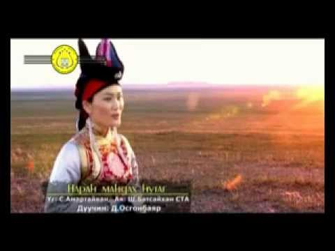 Наран мандах нутаг - МУСТА Д.Осгонбаяр /ЖААХАН ШАРГА ХЖТ/