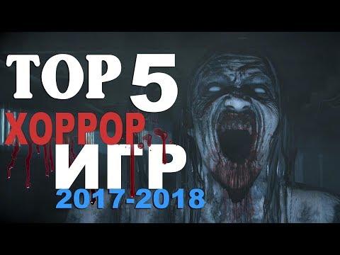 ТОП 10 САМЫХ ОЖИДАЕМЫХ Хоррор-ИГР 2017-2018