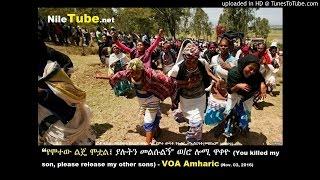 """""""የሞተው ልጄ ሞቷል፤ ያሉትን መልሱልኝ"""" ወ/ሮ ሎሚ ዋቀዮ (You killed my son, please release my other sons) - VOA Amharic (Nov. 03, 2016)"""