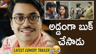 First Rank Raju Latest COMEDY TRAILER | Brahmanandam | Priyadarshi | 2019 Latest Telugu Movies