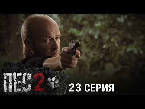 Сериал Пес - 2 сезон - 23 серия - ПРЕМЬЕРА