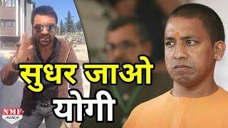 Ajaz Khan का Video Viral, PM Modi और Yogi Adityanath पर बोला हमला