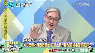 【精彩】民進黨吃定韓沒靠山? 陳美雅:韓市長背後有人民支持!