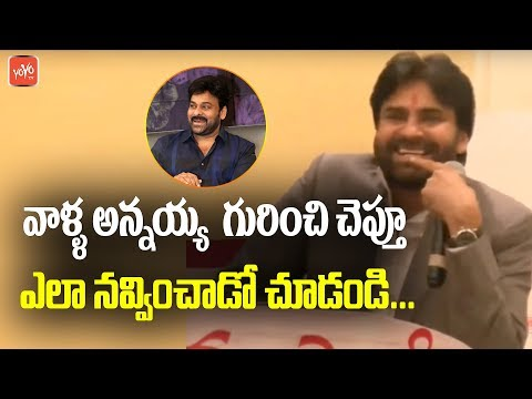 Pawan Kalyan About His Brother Chiranjeevi In Dallas | Janasena NRI Doctors Meeting | YOYO AP Times
