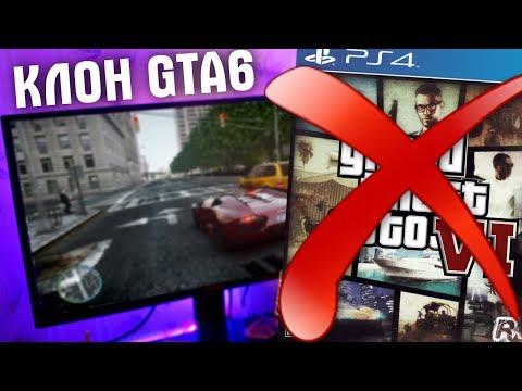 😱 ГЛАВНЫЙ КОНКУРЕНТ GTA 6 УЖЕ ТУТ - ВСЯ ПРАВДА О КЛОНЕ ГТА !