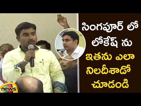 Common Man Controversial Question to Nara Lokesh at Singapore | Nara Lokesh Latest Speech |MangoNews