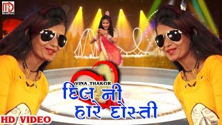 Vina Thakor New Video Song Dil Ni Hare Dosti Latest Gujarati Video Song Gabbar Thakor