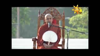 Hiru Dharma Pradeepaya - DARMA DESHANAWA - 2021-01-28