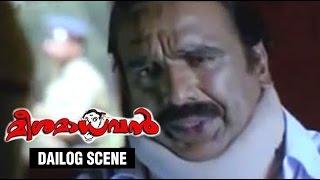 Meesa Madhavan Malayalam Movie Scene 2 | Dileep | Indrajith | Malayalam Comedy Scenes