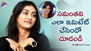 Pooja Jhaveri Imitates Samantha | Pooja Jhaveri Live Interaction with Fans | Telugu FilmNagar