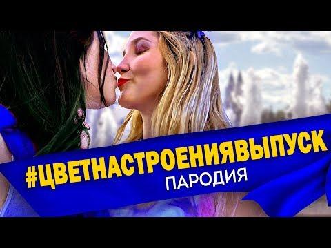 ЦВЕТ НАСТРОЕНИЯ СИНИЙ - ПАРОДИЯ ВЫПУСКНИКОВ 2018