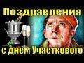 Поздравления с днем участкового День уполномоченного полиции МВД в России поздравление клип mp3