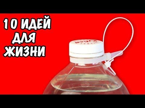 10 ЛАЙФХАКОВ ДЛЯ ЖИЗНИ И ДОМА // LifeHacks 2017