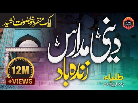 New Kalam - Jamia Hassan Bin Sabit kay Tulba Ki Janib Say Madaris Ki Shan Mai thumbnail