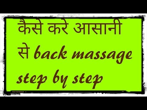 how to do Back massage step by step easily in hindi