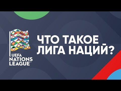 Почему ЛИГА НАЦИЙ УЕФА важный турнир?