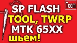 Прошивка Android через SP Flash Tool  МТК6592 и через TWRP, Установка TWRP на примере Coolpad F1