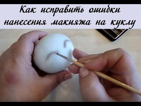 Как исправить ошибки нанесения макияжа на кукле в скульптур.-текст. (чулочной) технике, из капрона
