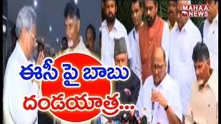 కాసేపట్లో ఈసీని కలవనున్న చంద్రబాబు   Chandrababu To Meet EC With Anti BJP Leaders   MAHAA NEWS