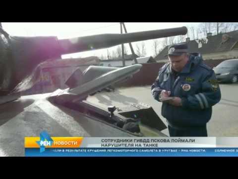 Сотрудники ГАИ остановили ветерана ВОВ который ехал на танке