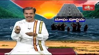 మాఘ పూర్ణిమ విశిష్టత / Magha Purnima Special Story By Sri Kakunuri Suryanarayana Murthy | Bhakthi TV