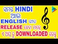 Odia || Best MP3 App to Download latest Movie songs || Easy way to Download Music | Odia Play Store
