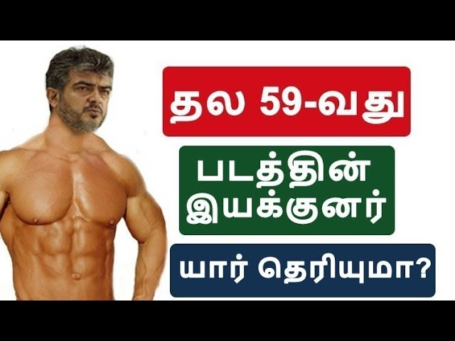 தல 59-வது படத்தின் இயக்குனர்   Thala ajith   Thala59  Thala58 Viswasam  Tamil latest news