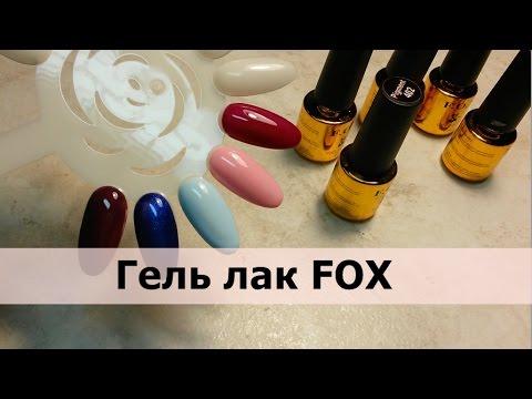 Обзор гель лаков FOX