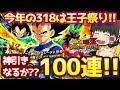 【ドッカンバトル#80】変身ベジータ狙いでドッカンフェス10