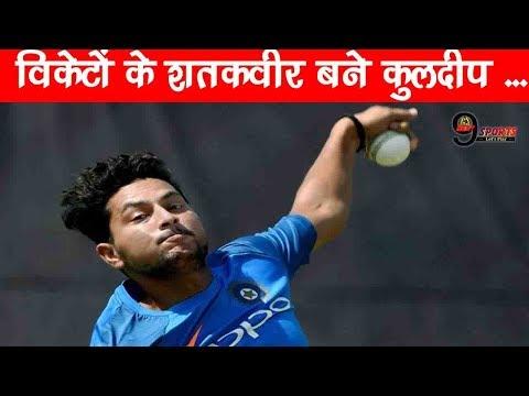 IND vs WI: वेस्टइंडीज के खिलाफ तीन विकेट लेकर कुलदीप बने शतकवीर...| Kuldeep Yadav Wickets