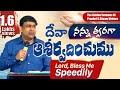 Lord Bless Me Speedily #17006 A Sermon By K Shyam Kishore (15th January 2017)