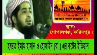 ইমাম হাসান & হোসাইন (রা) - এর কষ্টের কাহিনী - mawlana eliasur rahman zihadi