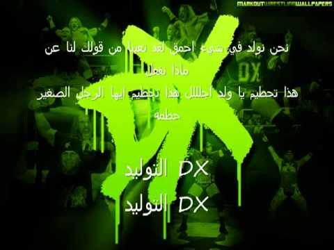 Dx old theme song lyrics