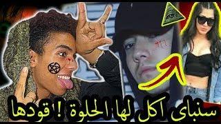 """AymanSenpai - """" Killuminati """" (Official M/V) ( REACTION)  خونا كلا لبنت الستاتي الحلوة و كلاشاني !!"""
