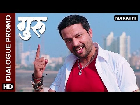Ankush Chaudhari Is The Most Daring Bhai In Mumbai | Guru | Dialogue Promo