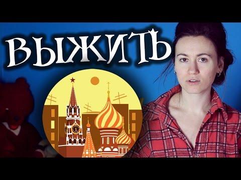 ЛАЙФХАКИ КАК ВЫЖИТЬ в Москве ☯ Культурный код