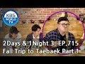 2Days & 1Night Season3 : Fall Trip to Taebaek Part 1 [ENG, THA  2018.09.30]