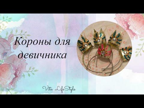 Короны для девичника своими руками