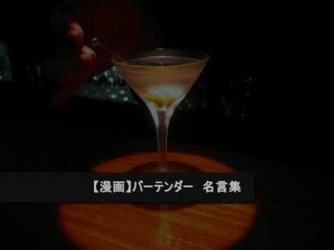 バーテンダー【漫画】 名言集